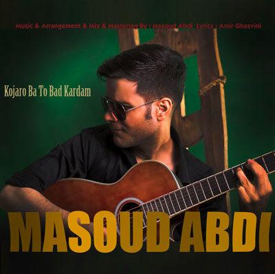 دانلود آهنگ جدید مسعود عبدی کجا رو با تو بد کردم