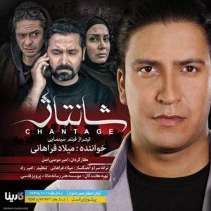 دانلود موزیک ویدیو جدید فیلم شانتاژ میلاد فراهانی
