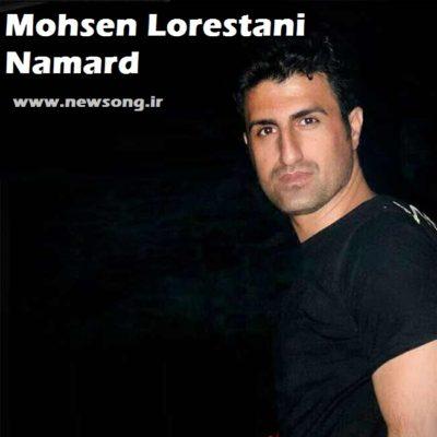 Mohsen Lorestani Saghi محسن لرستانی نامرد قدیمی 400x400 دانلود آهنگ محسن لرستانی نامرد