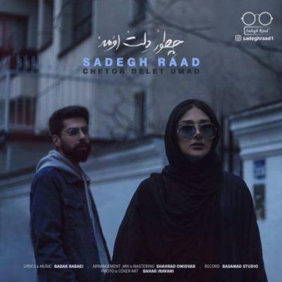 Sadegh Raad Chetor Delet Umad صادق راد 400x400 دانلود آهنگ جدید صادق راد چطور دلت اومد