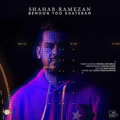 دانلود آهنگ جدید شهاب رمضان بمون تو خاطرم دانلود آهنگ جدید شهاب رمضان بمون تو خاطرم