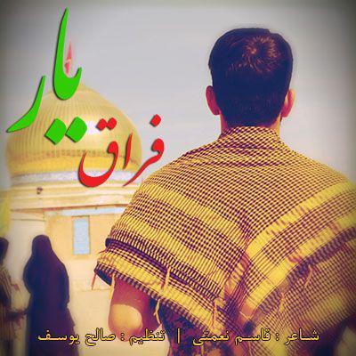 دانلود آهنگ جدید صالح یوسف فراق یار