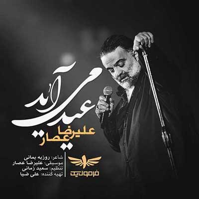 دانلود آهنگ جدید علیرضا عصار عید می آید