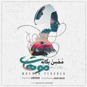 دانلود آهنگ جدید محسن یگانه موهات