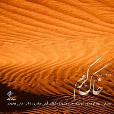 دانلود آهنگ جدید محمد معتمدی خاک گرم