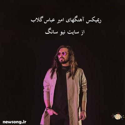 ریمیکس امیر عباس گلاب