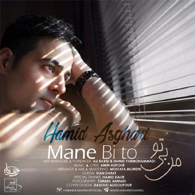 Hamid Asghari Man Bi To حمیداصغری حمید اصغری دانلود آهنگ جدید حمید اصغری من بی تو