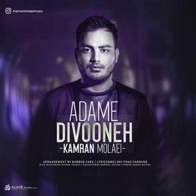 Kamran Molaei Adame Divooneh کامران مولایی 400x400 دانلود آهنگ جدید کامران مولایی آدم دیوونه