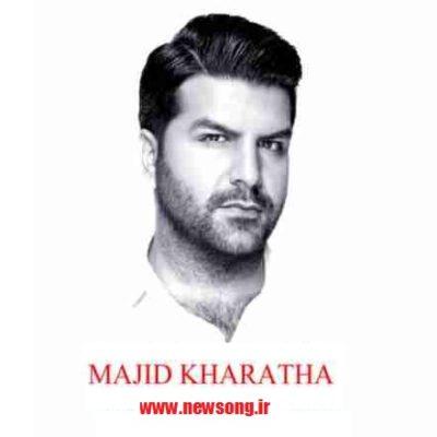Majid Kharatha مجیدخرطها مجید خراطها 400x400 دانلود آهنگ جدید مجید خراطها خرابش کردی