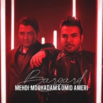 Mehdi Moghadam Omid Ameri Bargard امیدعامری امیدامری برگرد 400x400 دانلود آهنگ جدید امید عامری و مهدی مقدم برگرد