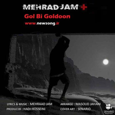 Mehrad Jam Gol Bi Goldoon مهرادجم مهراد جم گل بیگلدون 400x400 دانلود آهنگ جدید مهراد جم گل بی گلدون
