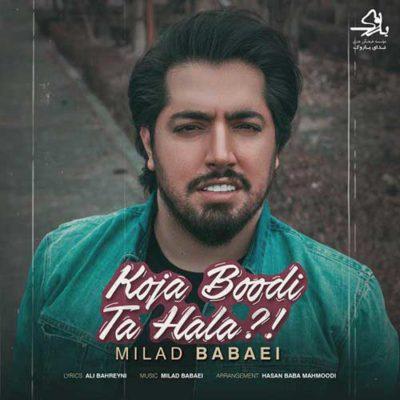 Milad Babaei Koja Boodi Ta Hala میلادبابایی 400x400 دانلود آهنگ جدید میلاد بابایی کجا بودی تا حالا