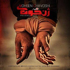 """دانلود آهنگ جدید محسن چاوشی حلالم کن """"ژن خوک"""""""