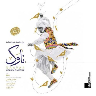 Mohsen Chavoshi Naavak ناوک محسن چاوشی 400x400 دانلود آهنگ جدید محسن چاوشی ناوک