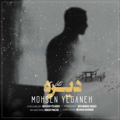 Mohsen Yeganeh Dire محسن یگانه دیره جدیدترین آهنگ 400x400 دانلود آهنگ جدید محسن یگانه دیره