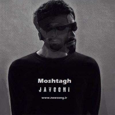 Moshtagh Javooni مشتاق جوونی جونی جوانی 400x400 دانلود آهنگ جدید مشتاق جوونی