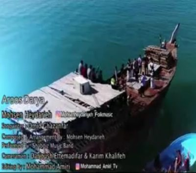 Shabdiz Bushehr Aroos Darya شبدیز بوشهر عروس دریا 400x352 دانلود آهنگ گروه شبدیز بوشهر عروس دریا