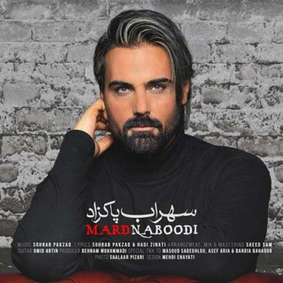 Sohrab Pakzad Mard Naboodi مردنبودی سهراب پاکزاد 400x400 دانلود آهنگ جدید سهراب پاکزاد مرد نبودی