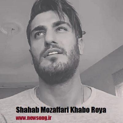 shahab mozaffari khabo roya شهاب مظفری خوابورویا 400x400 دانلود آهنگ جدید شهاب مظفری خواب و رویا