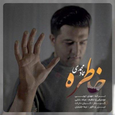 دانلود آهنگ جدید عماد محمدی خاطره