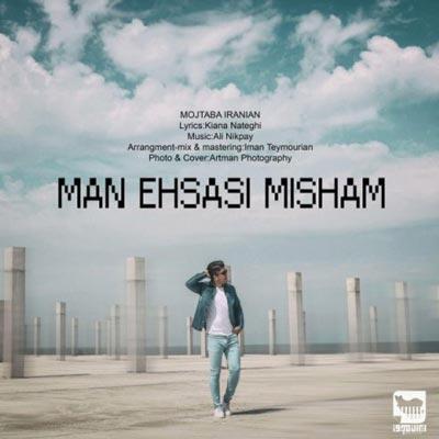 دانلود آهنگ جدید مجتبی ایرانیان من احساسی میشم دانلود آهنگ جدید مجتبی ایرانیان من احساسی میشم
