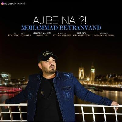 دانلود آهنگ جدید محمد بیرانوند عجیبه نه