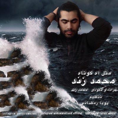 دانلود آهنگ جدید محمد زند مثل آه کوتاه دانلود آهنگ جدید محمد زند مثل آه کوتاه