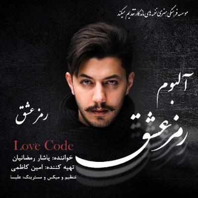 دانلود آهنگ جدید یاشار رمضانیان رمز عشق