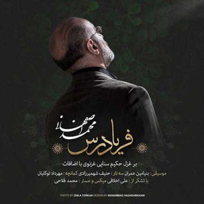 Mohammad Esfahani Faryad Ras فریادرس فریاد رس محمداصفهانی 400x400 دانلود آهنگ جدید محمد اصفهانی فریادرس