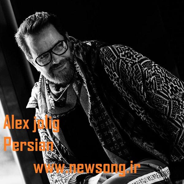 alex jolig persian الکس جولیگ آلکس جولیک دانلود آهنگ جدید الکس جولیگ به نام پرشیا