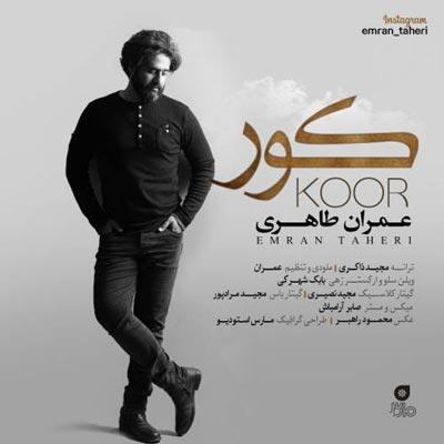 دانلود آهنگ جدید عمران طاهری کور
