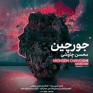 دانلود آهنگ جدید محسن چاوشی جورچین