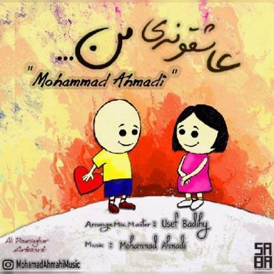 دانلود آهنگ جدید محمد احمدی عاشقونه ی من دانلود آهنگ جدید محمد احمدی عاشقونه ی من