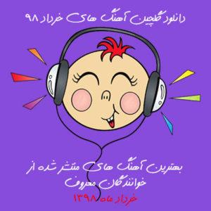 دانلود گلچین آهنگ های خرداد ۹۸