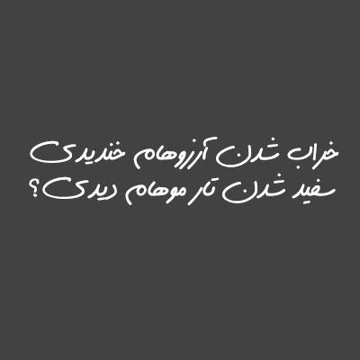 خراب شدن آرزوهام دانلود آهنگ محمدرضا عشریه کی به کی میگه بی معرفت
