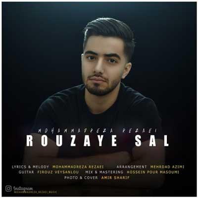 دانلود آهنگ جدید محمدرضا رضایی روزای سال