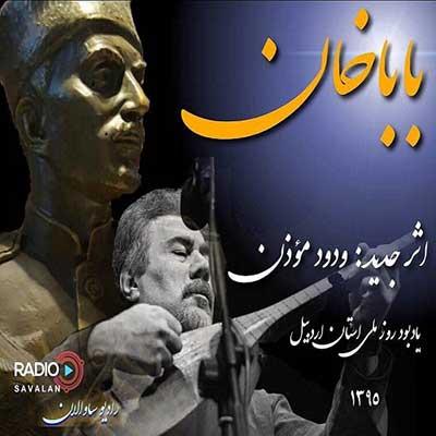 دانلود آهنگ ترکی استاد ودود موذن بابا خان دانلود آهنگ ترکی استاد ودود موذن بابا خان