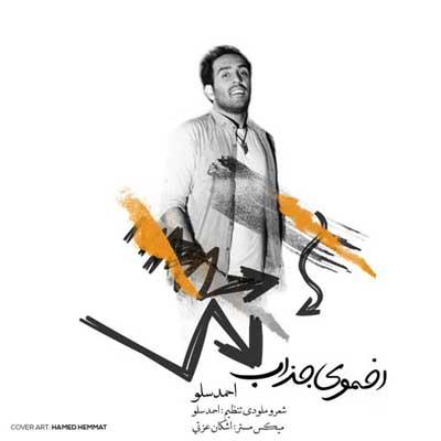 دانلود آهنگ جدید احمد سلو اخموی جذاب