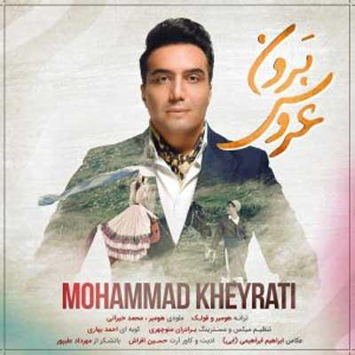 دانلود آهنگ لری محمد خیراتی عروس برون