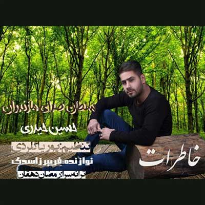 دانلود آهنگ مازندرانی حسین حیدری خاطرات
