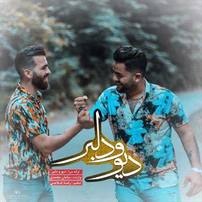 دانلود آهنگ مازندرانی مجید حسینی و رام دانلود آهنگ مازندرانی مجید حسینی و رامین مهری دیو و دلبر