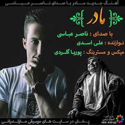 دانلود آهنگ مازندرانی ناصر عباسی مادر