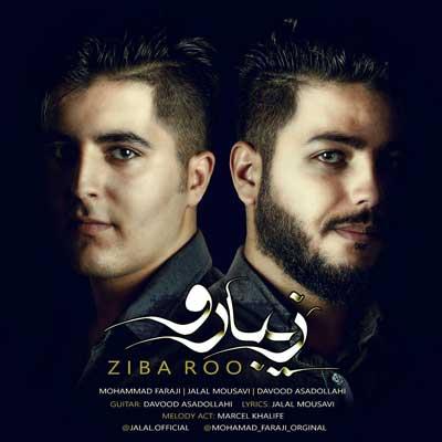 دانلود آهنگ جدید جلال موسوی و محمد فرجی زیبارو دانلود آهنگ جدید جلال موسوی و محمد فرجی زیبارو