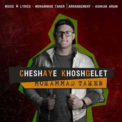 دانلود آهنگ جدید محمد طاهر چشمای خوشگلت