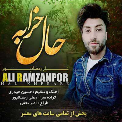 دانلود آهنگ مازندرانی علی رمضانپور حال خرابه