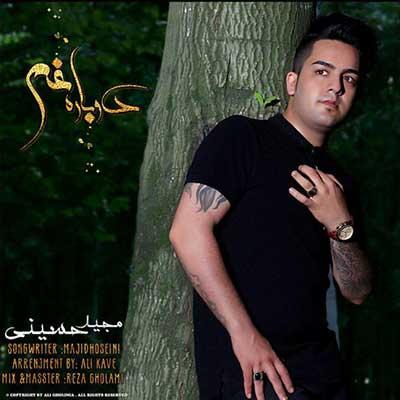 دانلود آهنگ مازندرانی مجید حسینی دوباره غم