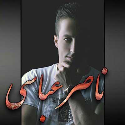 دانلود آهنگ مازندرانی ناصر عباسی ضربان قلب