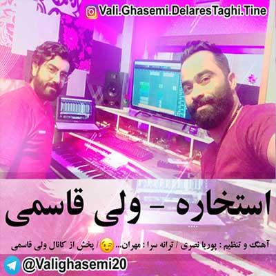 Music Mazandarani Vali Ghasemi Estekhareh