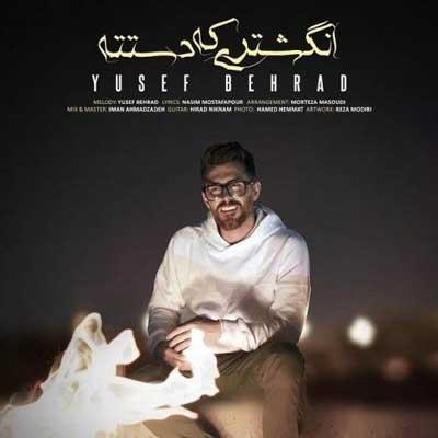 Music Yusef Behrad Angoshtari Ke Dastete