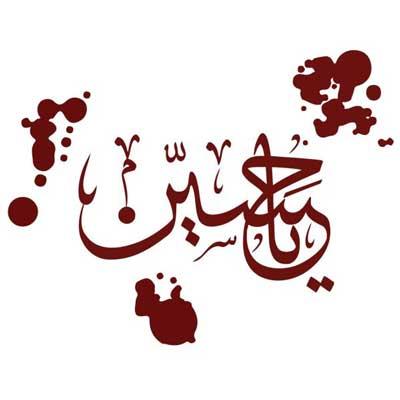 یا امام حسین نیو سانگ دانلود مداحی میثم مطیعی سلام ای زیباترین صحرا